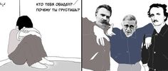 Memes, Fictional Characters, Philosophy, Meme, Jokes, Philosophy Books