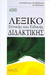 Λεξικό Διδακτικής Books, Libros, Book, Book Illustrations, Libri