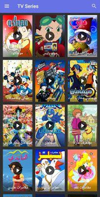 تنزيل أفضل تطبيق لمشاهدة الأنمي المدبلج بالعربي على الأندرويد 2020 Anime Baseball Cards Cartoon