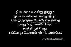 Tamil Kavithai | Cute Love Kavithai ~ Kavithaigal Ulagam