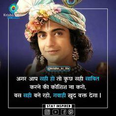 Inspirational Wisdom Quotes, Motivational Blogs, Spiritual Quotes, Krishna Hindu, Radha Krishna Love Quotes, Lord Krishna, Life Quotes Pictures, Hindi Quotes On Life, Hindi Qoutes