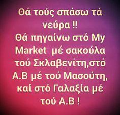 😂😂😂😂 Greek Memes, Funny Greek, Greek Quotes, Funny Images, Funny Photos, Life Humor, True Words, Jokes, Lol