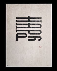 字体 how to decorate a small living room - Living Room Decoration Typography Love, Typo Logo, Typography Quotes, Typography Letters, Graphic Design Typography, Typo Design, Word Design, Chinese Fonts Design, Logo Word