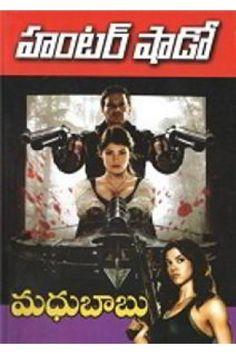 Hunter Shadow (హంటర్ షాడో) by Madhubabu (మధుబాబు) - Telugu Book Novel (తెలుగు పుస్తకం నవల) - Anandbooks.com
