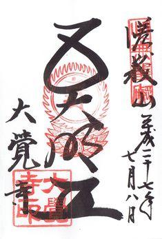 大覚寺(京都市右京区)の御朱印「五大明王」