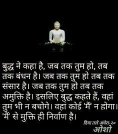 Chankya Quotes Hindi, Motivational Quotes In Hindi, Punjabi Quotes, Poetry Quotes, Wisdom Quotes, Life Quotes, Spiritual Messages, Spiritual Quotes, Osho Love