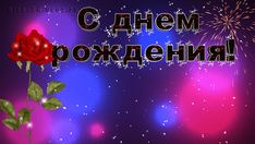 НАТАЛИ ПОДКУРЧЕЕВА - С днем рождения! ~ Плэйкасты ~ Beesona.Ru