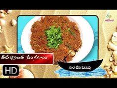 Sorachepa Pidupu | Teera Prantha Ruchulu | 21st July 2018 | ETV Abhiruchi - YouTube 21 July, How To Cook Fish, 21st, Beef, Cooking, Youtube, Food, Meat, Kitchen