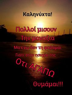 Greek Quotes, Make Me Happy, Good Night, Compliments, Wish, Decor, Night, Nighty Night, Decoration