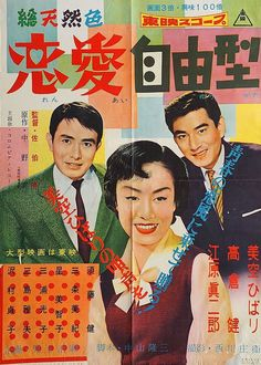 Black Pin Up, Japanese Film, Drama, Cinema, Auction, Romance, Movies, Movie Posters, Movie Theater