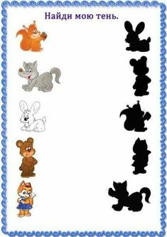 Preschool Learning Activities, Preschool Worksheets, Infant Activities, Kids Learning, Russian Language Learning, Animal Movement, Shadow Images, Animal Puzzle, Learning Through Play