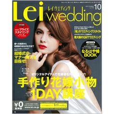 Lei Wedding (レイ ウエディング) 10月号に雅が掲載されました!