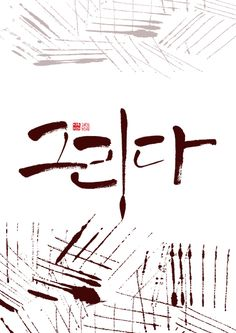 calligraphy_그리다
