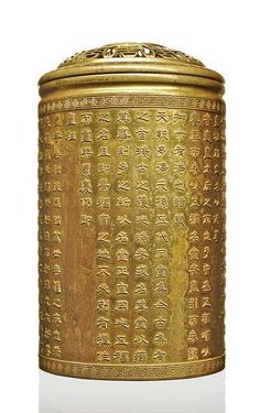 A very rare Imperial inscribed commemorative gilt bronze incense burner and cover, China, cast Qianlong six-character mark and of the period, signed Zheng Rui, circa 1790