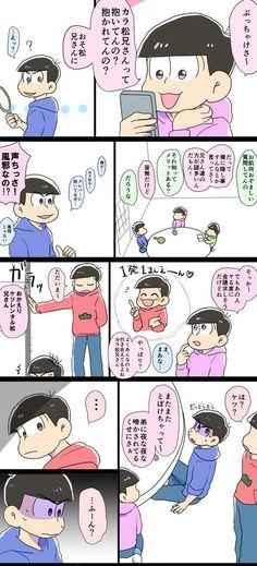 【おそカラ漫画】『弟の前ではかっこつけたい』(むつご松)