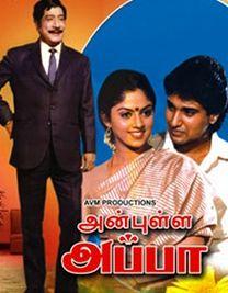 Anbulla Appa Release Date on HeroTalkies - 9th Oct, 2015 Genre - Family, Drama Actors - Shivaji Ganesan, Nadhiya, Rahman