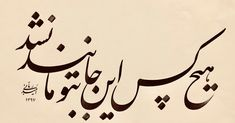 Persian Calligraphy, Calligraphy Quotes, Islamic Art Calligraphy, Caligraphy, Arabic Pattern, Pattern Art, Persian Tattoo, Persian Poetry, Persian Quotes