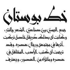 Sakkal_Bustan_Arabic_Font