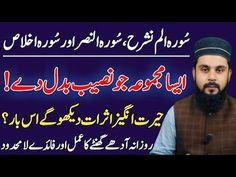 Dua For Success, Islamic Dua, Islamic Messages, Islam Facts, Islam Quran, Urdu Quotes, Verses, The 100, Youtube