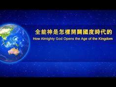 【福音影視】全能神教會的產生與發展   誰在見證神
