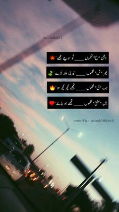 Urdu Funny Poetry, Poetry Quotes In Urdu, Best Urdu Poetry Images, Love Poetry Urdu, Urdu Quotes, Qoutes, Romantic Poetry For Husband, Love Romantic Poetry, Romantic Love Quotes
