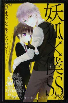 JAPAN manga: Inu x Boku SS Official Anthology: Short Stories