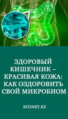 For Your Health, Health And Beauty, Face, Tips, Medicine, Per Diem, Health, Advice, The Face