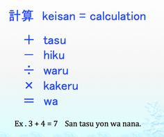 Japanese Math #translate #learn #study #words #math #Japanese #school