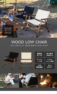 Outdoor Chairs, Outdoor Furniture Sets, Outdoor Decor, Low Chair, Camping Style, Sunday, Urban, Wood, Design