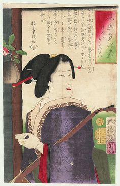 I Want to Be Served by Yoshitoshi (1839 - 1892)