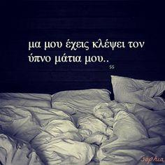 2:48 κ ακομα ν κοιμηθω Greek Love Quotes, Book Quotes, Life Quotes, Live Laugh Love, Say Something, Word Porn, Texts, Meant To Be, Poems