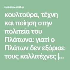 κουλτούρα, τέχνη και ποίηση στην πολιτεία του Πλάτωνα: γιατί ο Πλάτων δεν εξόρισε τους καλλιτέχνες | Νεχαμάς Αλέξανδρος | περ. ΠΟΙΗΣΗ, 2000