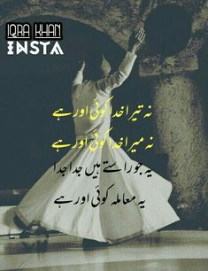 Iqbal Poetry, Sufi Poetry, My Poetry, Sufi Quotes, Urdu Quotes, Poetry Quotes, Qoutes, Ghalib Poetry, John Elia Poetry
