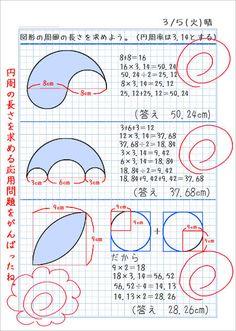 円周の求め方の基本問題が解けるようになったら、次は応用問題にも挑戦してみましょう。これも、5年生後半から6年生向けの内容です。 円周の長さを求める応用問題を解こう 円周の長さを求める問題で、もっと基本... Japanese Math, Einstein, Math Formulas, Study Methods, Kids Study, Simple Math, Study Notes, Math Classroom, Mathematics