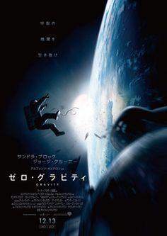 ゼロ・グラビティ - Yahoo!映画