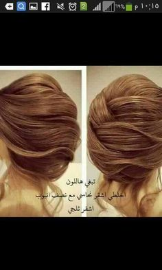 Beauty Care, Beauty Skin, Hair Beauty, Hair Color Auburn, Health Diet, Hair Care, Hair Accessories, Hair Coloring, Patiala