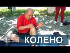 Здоровые колени - три точки для массажа - Му Юйчунь о здоровье - YouTube Fitness Binder, Salud Natural, Youtube, Health Motivation, Kung Fu, Lose Weight, Medical, Yoga, Activities