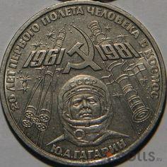 1 рубль Гагарин 1981 фото