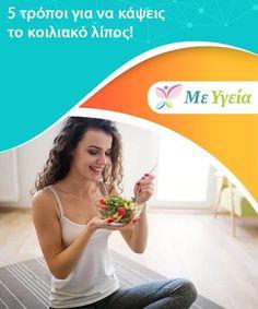 5 τρόποι για να κάψεις το κοιλιακό λίπος!  Ψάχνετε για τρόπους για να ενισχύσετε την καθημερινότητά σας και να κάψετε το κοιλιακό λίπος; Συνεχίστε να διαβάζετε! Diet, Health, Health Care, Banting, Diets, Per Diem, Salud, Food