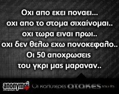 Οι Μεγάλες Αλήθειες της Τετάρτης Funny Greek, Greek Quotes, Laugh Out Loud, Funny Quotes, Messages, Smile, Humor, Logo, Words