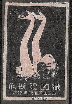 Arnon Reisman - A Phillumenist: Hotels Restaurants Clubs and Bars Japan Illustration, Illustration Design Graphique, Illustration Photo, Art Graphique, Girl Illustrations, Japanese Poster, Japanese Art, Vintage Japanese, Art Asiatique