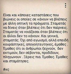 Greek Quotes, My Life, Den, Jars