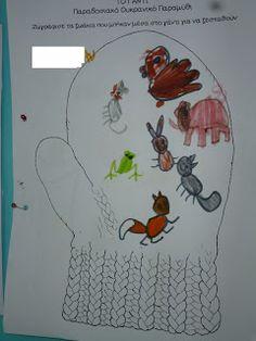 Νηπιαγωγός σε απόγνωση!: Το γάντι , Παραδοσιακό Ουκρανικό Παραμύθι Kindergarten, Blog, Kinder Garden, Kindergartens, Preschool, Kindergarten Center Organization, Kid Garden, Children Garden