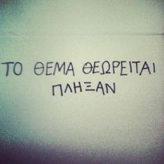 ..κι όμως είσαι ακόμα εδώ... ??? Favorite Quotes, Best Quotes, Love Quotes, Funny Quotes, Inspirational Quotes, Lyric Quotes, Poetry Quotes, Words Quotes, Sayings