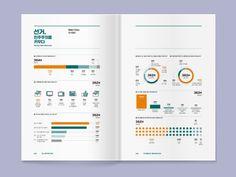 (주)디자인인트로 » 선거, 민주주의를 키우다 전시자료집 Graph Design, Ppt Design, Chart Design, Book Design, Layout Design, Information Architecture, Information Design, Dashboard Design, Brochure Design