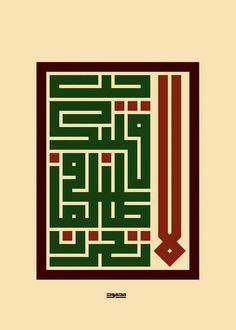 لا تحزن طالما في قلبك حب ... من اعمالي بالخط الكوفي المربع 2015