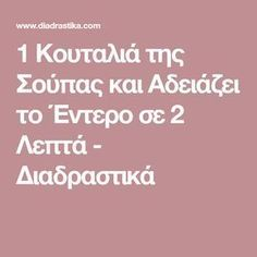 1 Κουταλιά της Σούπας και Αδειάζει το Έντερο σε 2 Λεπτά - Διαδραστικά Natural Health Remedies, Herbal Remedies, Healthy Lifestyle Tips, Healthy Tips, Health And Fitness Articles, Health Fitness, Garlic Health Benefits, Health And Wellness Center, Health Education