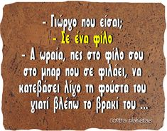 Funny Images, Funny Pictures, Funny Greek Quotes, Good Morning Beautiful Images, Funny Drawings, Happy Woman Day, Funny Phrases, Photography Challenge, Just Kidding