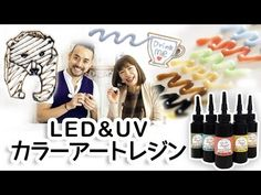 【LED&UVカラーアートレジン】今までになかった新しいレジン!くっきり文字や絵が描ける、洗練されたアースカラーレジン - YouTube Uv Resin, Coral Pink, Knitting, Drinks, Youtube, Accessories, Drinking, Beverages, Tricot
