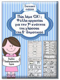 Greek Language, Book Activities, Second Grade, Elementary Schools, Teaching, Education, Comics, Words, Children